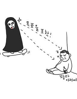 <밤을 걷는 뱀파이어 소녀>편