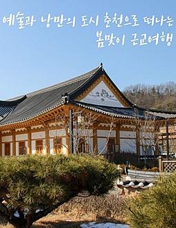예술과 낭만의 도시 춘천으로 떠나는 봄맞이 근교여행