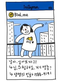 <조류인간>편