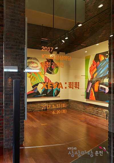 2017 KT&G 상상마당 춘천 기획전