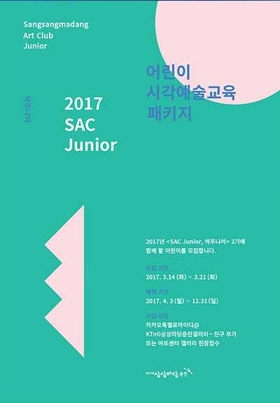 SAC Junior 2기 〈여름방학 미술관 탐방〉