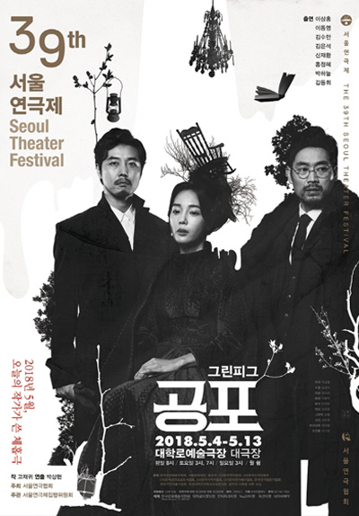 제39회 서울연극제 공식선정작  [공포]
