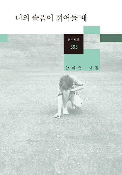 안희연 시인, '한국문학 미래작가'로 뽑혀