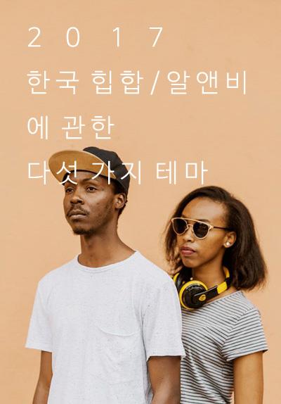 2017 한국 힙합/알앤비에 관한 다섯 가지 테마