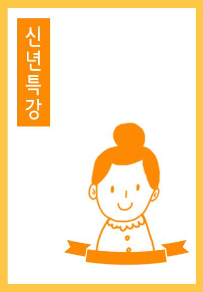 생활백서섬네일김불꽃.jpg