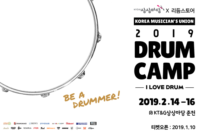 2019 Korea Musicians Union 드럼캠프(ILD2)