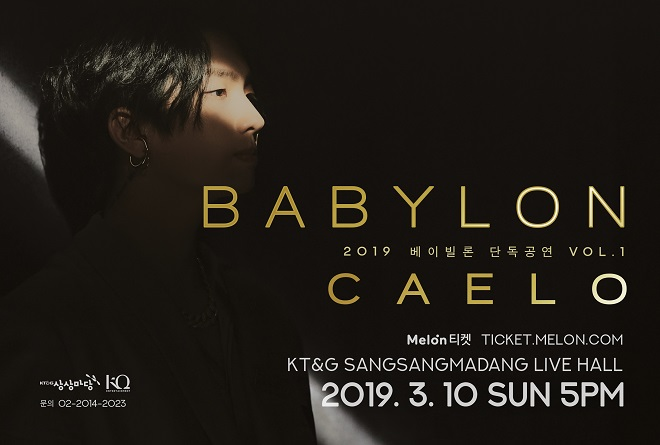 2019 베이빌론 단독공연 CAELO