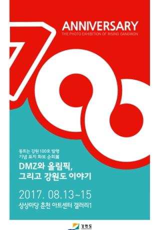 동트는강원100호발행기념 표지展〈DMZ, 2018평창동계올림픽, 숨겨진 기록을 보다〉