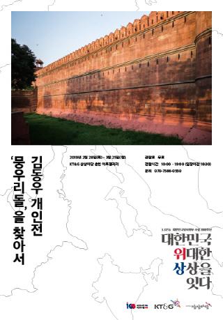 김동우 개인전〈'뭉우리돌'을 찾아서〉