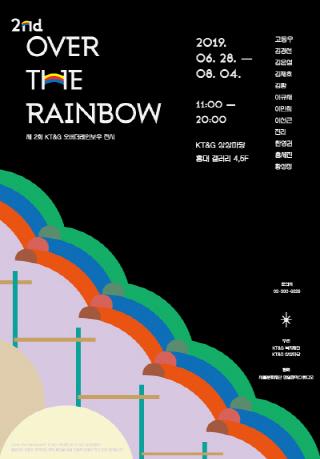 제 2회 <Over the Rainbow>
