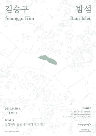 밤섬포스터_춘천.jpg