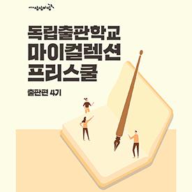 마이컬렉션-프리스쿨(출판편) 4기 강사진 강사