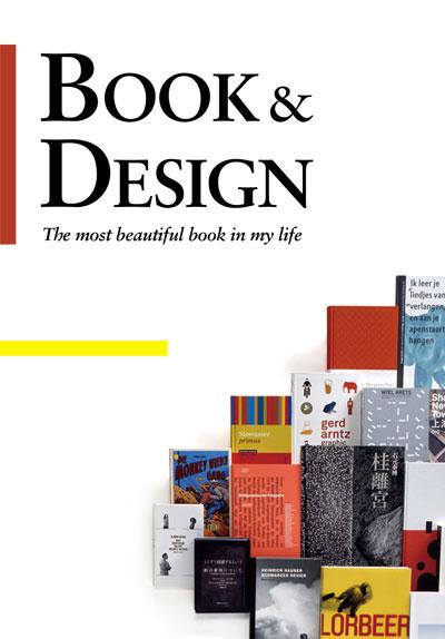 <내 생애 가장 아름다운 책, 그리고 디자인> 수강 후기