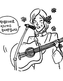 <손지연>편