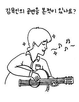 <김목인>편
