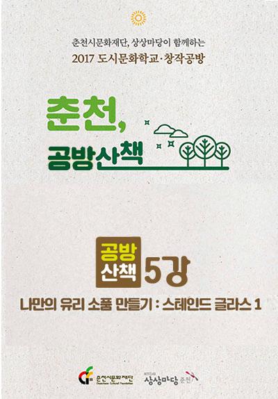 2017 창작공방 〈공방산책〉