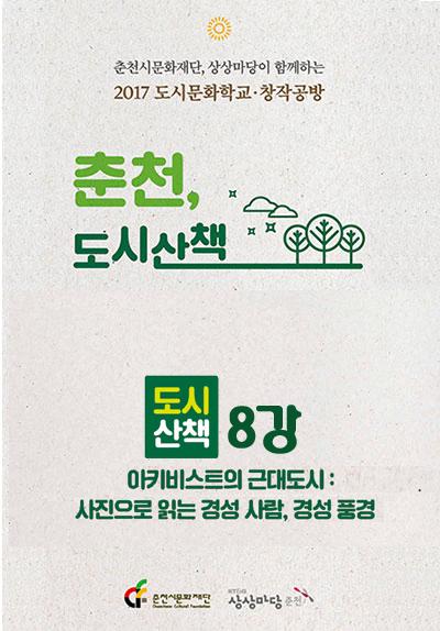 2017 도시문화학교〈도시산책〉