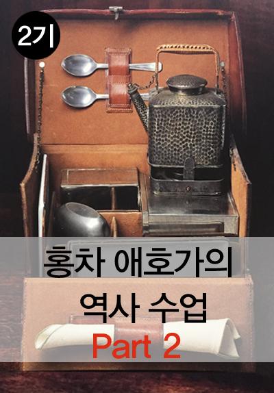 홍차 애호가의 역사 수업 Part 2