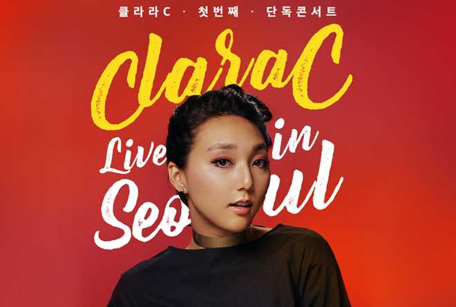 클라라C 첫번째 단독콘서트 'Clara C Live in Seoul'