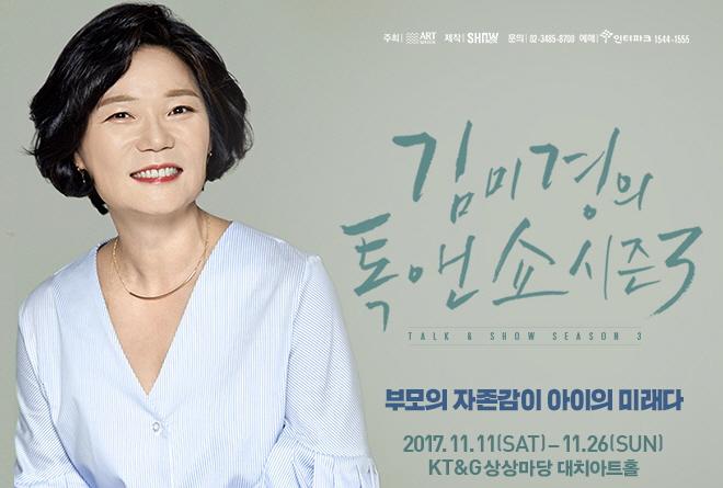 김미경의 톡앤쇼 시즌3