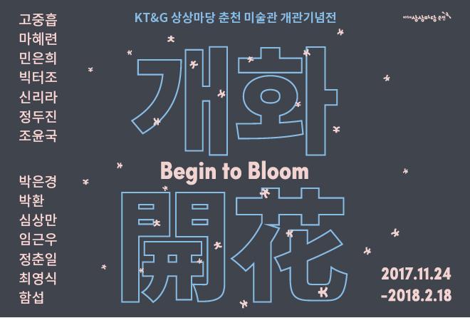 KT&G 상상마당 춘천 미술관 개관기념전〈개화 Begin to Bloom〉