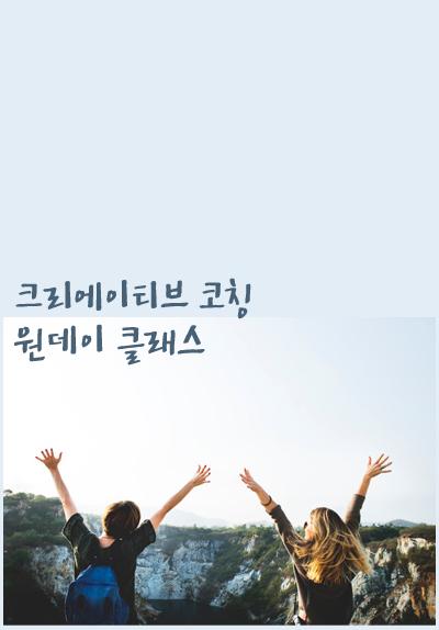 원데이클래스_섬네일_180131.jpg