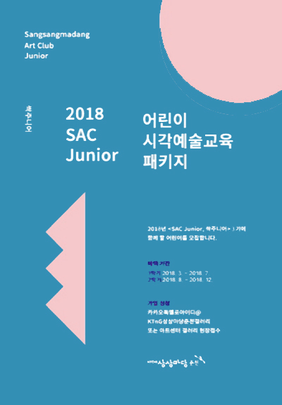 2018 SAC Junior 3기〈2학기〉