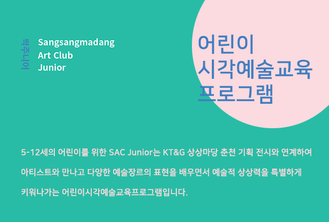 2018 SAC Junior 3기〈1학기〉