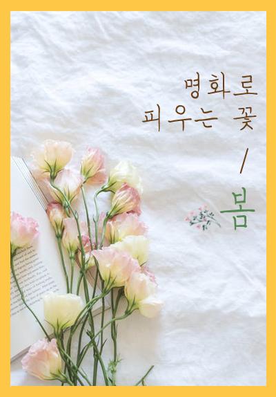 명화꽃_봄_섬네일_0.jpg