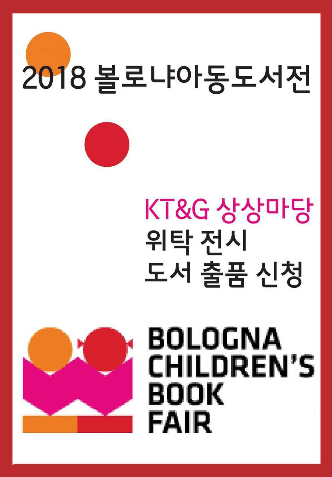볼로냐아동도서전 위탁 전시 도서 출품 신청
