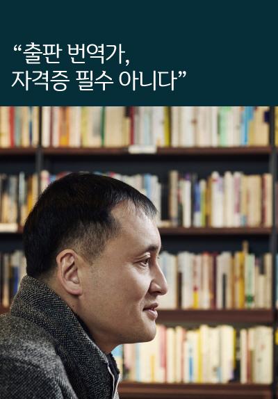 출판 번역가, 자격증 필수 아니다