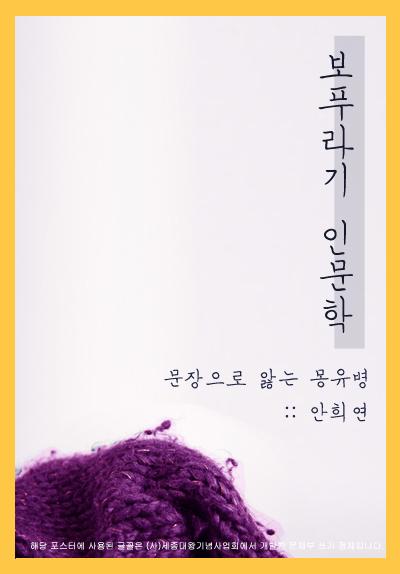 [보푸라기 인문학] 문장으로 앓는 몽유병