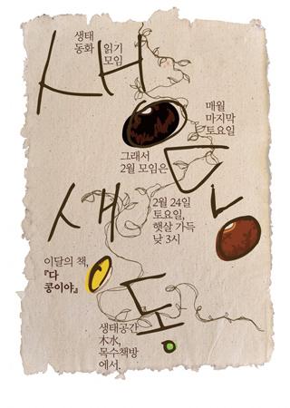 장세이 강사와 수강생들이 만든 생태 동화책 읽기 모임, '생동 생동'