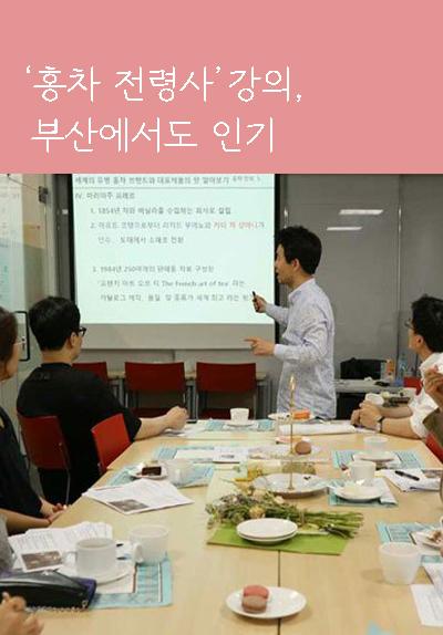 '홍차 전령사' 강의, 부산에서도 인기