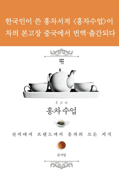 한국인이 쓴 홍차서적 <홍차수업>이 차의 본고장 중국에서 번역 출간되다