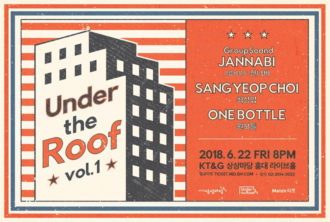 Under the Roof with 잔나비
