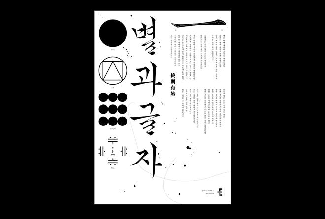 내 생애 가장 아름다운 책, 그리고 디자인