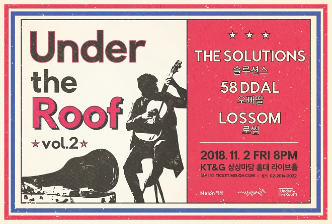 Under the Roof with 솔루션스