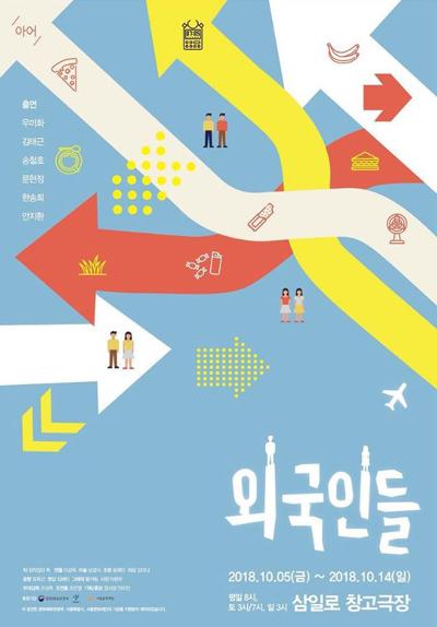 창작집단 독의 단막극 프로젝트「외국인들」