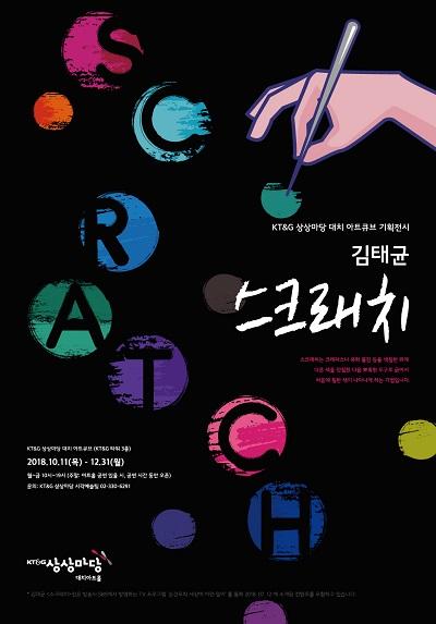 스크래치전-포스터-최종-out_크기수정.jpg