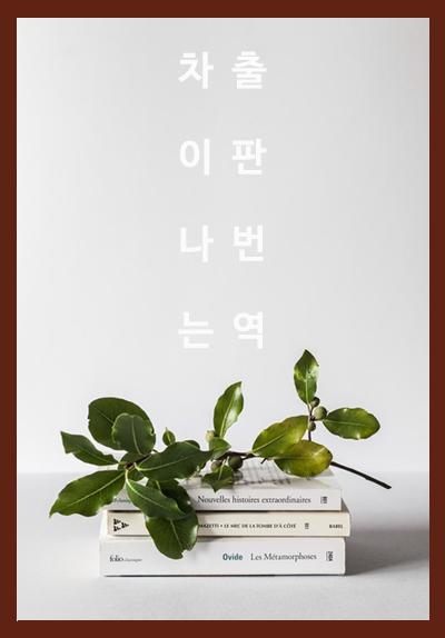 차이나는 출판 번역