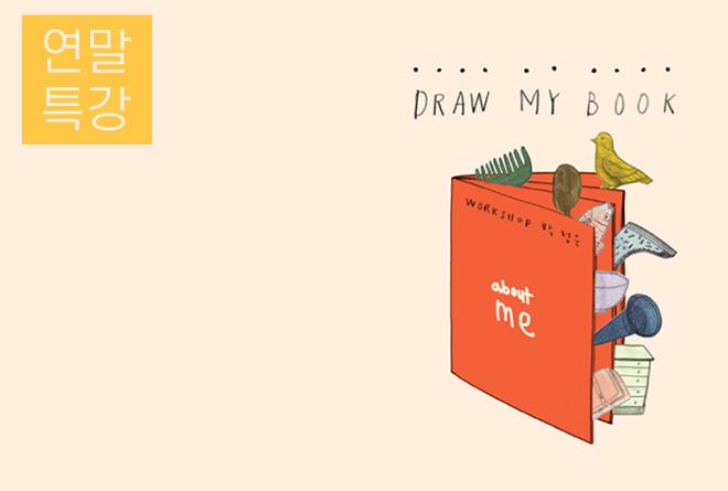 [연말특강] Draw My Book