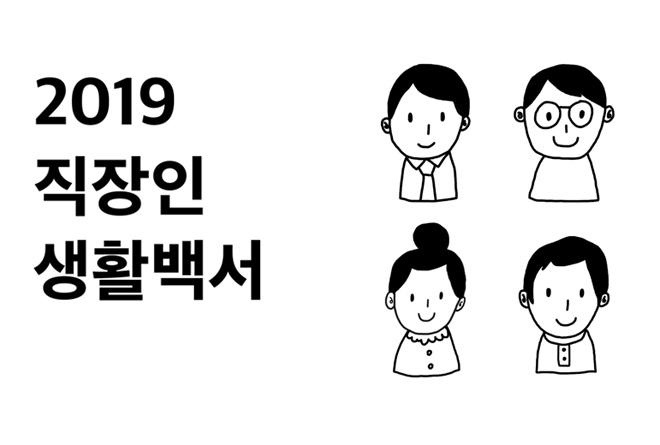 [신년특강] 2019 직장인 생활백서 (얼리버드 전체 신청)