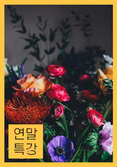 181107_연말특강_명화꽃_섬네일.jpg