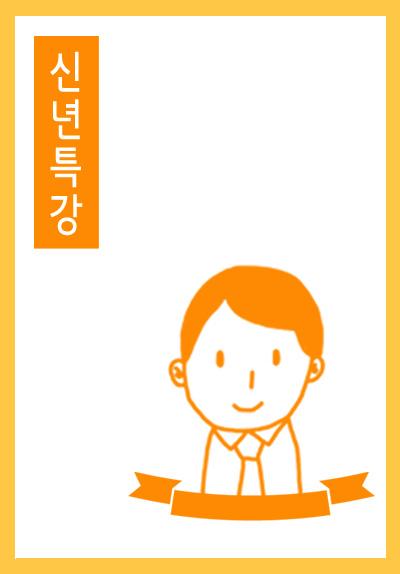 2019 직장인 생활백서_P1. 쉽게 쓰는 보고서 (얼리버드)