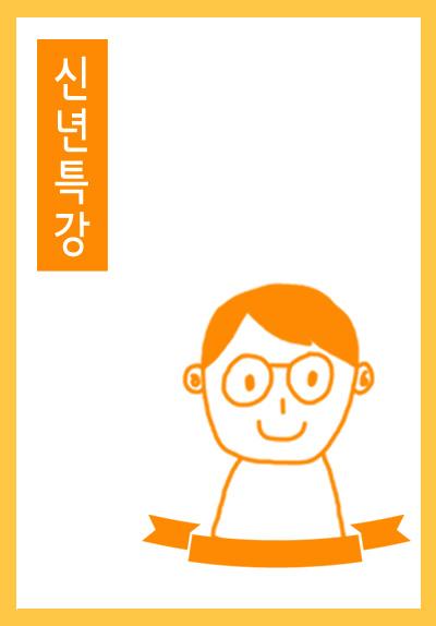 2019 직장인 생활백서_P2. 야무진 월급관리 (얼리버드)
