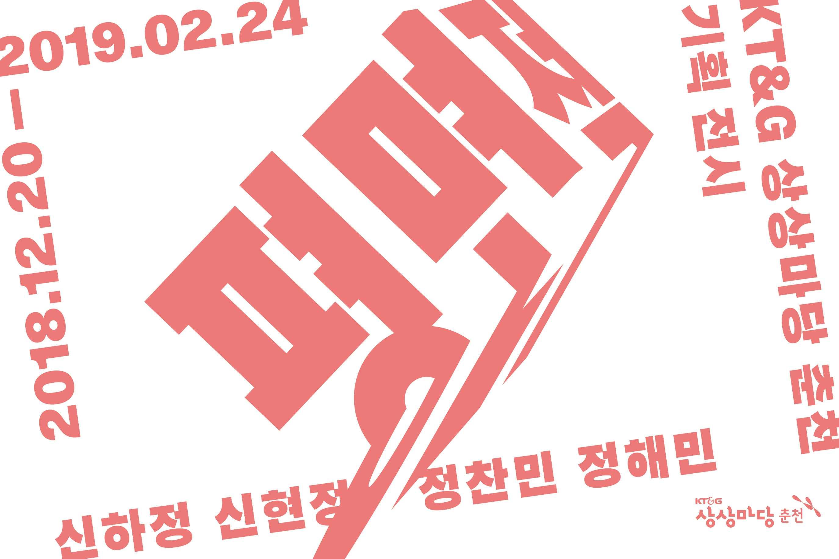 KT&G 상상마당 춘천 기획전〈평/면적〉