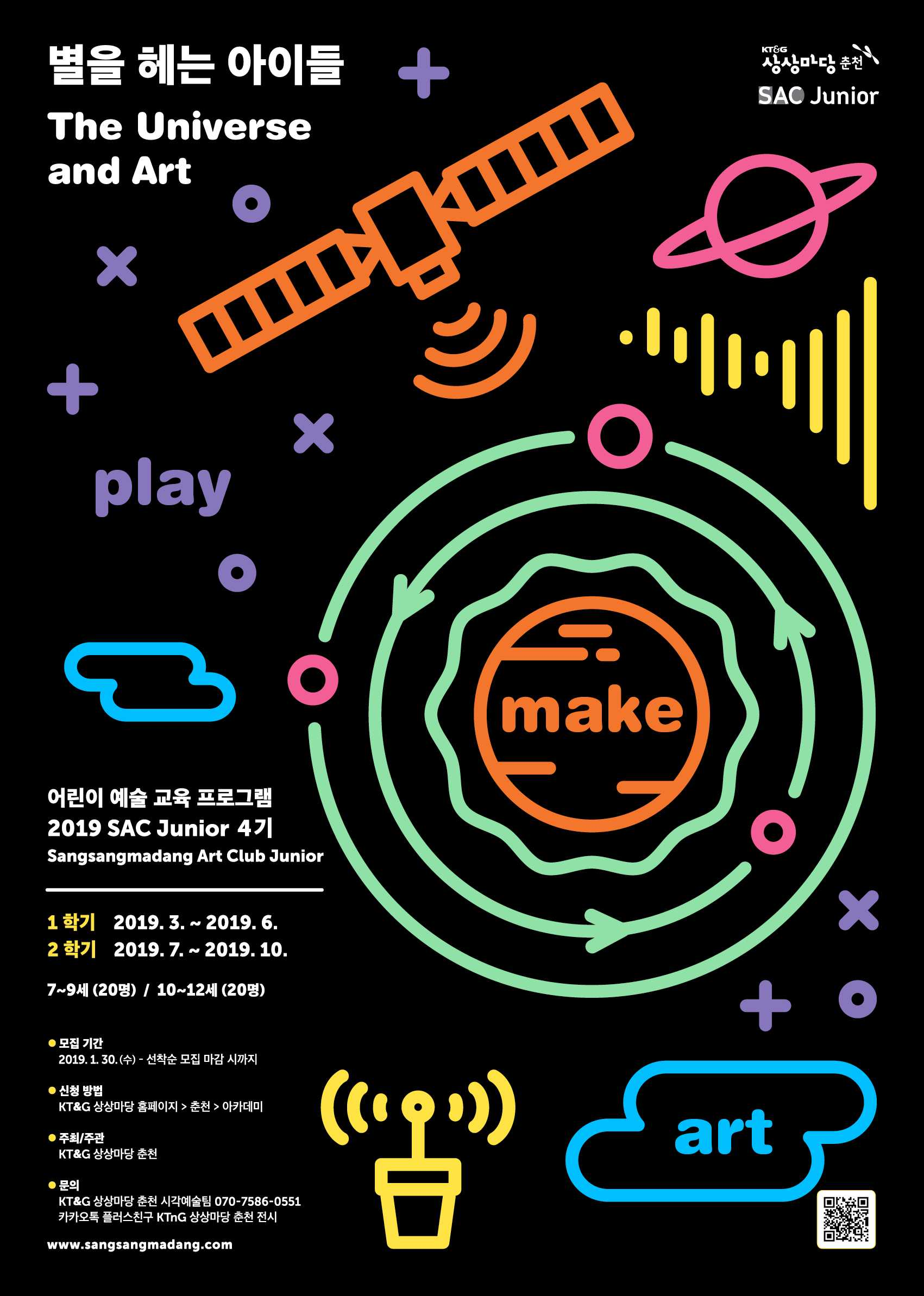 2019 <SAC Junior> 4기_1학기 (7-9세)
