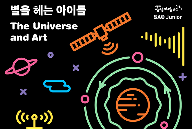 2019 <SAC Junior> 4기〈1학기〉_7-9세