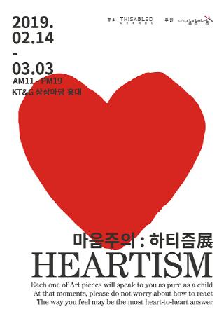마음주의 : 하티즘展
